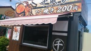shop_kakogawanishi-300x169